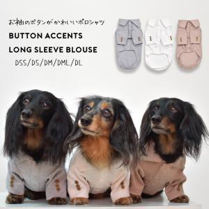 袖ボタン付きポロシャツ 長袖シャツ 襟付き ダックスサイズウッドボタン 犬服 ペット ドッグ小型犬ゆうパケット対応 snowdrop