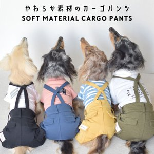カーゴパンツ ダックスサイズ 服 犬服 犬用品 DOG dog ペット服 犬の服 ペットゆうパケット対応 snowdrop