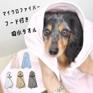 フード付きタオル 犬用 ペット用タオル マイクロファイバー 吸水速乾 ふわふわ ポンチョ バスローブオリジナル 1点のみゆうパケット対応  snowdrop