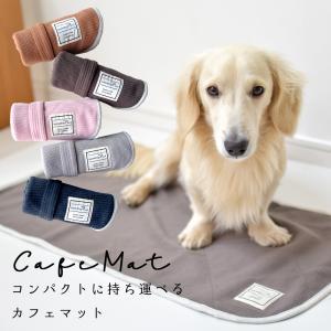 カフェマット ペット用 マナー 敷物 カフェ 散歩 お出かけ ペット ペットグッズ 犬 犬用品 犬具 snowdrop