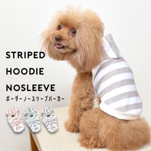 snowdropオリジナルストライプフーディータンクトップ フード付き 犬 犬服 ペット フーディーパーカー ゆうパケット対応 snowdrop