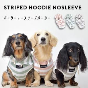 ダックスサイズsnowdropオリジナルストライプフーディータンクトップ フード付き 犬 犬服 ペット フーディーパーカー ゆうパケット対応 snowdrop