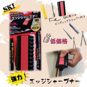スキーゴー 強力エッジシャープナー スキー用 QN-1 SKIGO