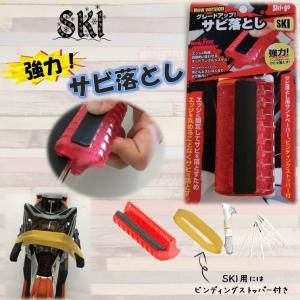 スキーゴー 強力サビ落とし スキー用 QN-2 SKIGO
