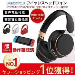 イヤホン Bluetooth ヘッドホン 密閉型 マイク ワイヤレスヘッドフォン 折りたたみ式 ケー...