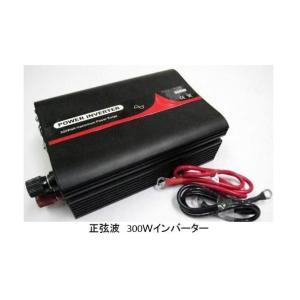 純正弦波定格300W(12V-100v) インバーター 最大600W 変圧器 変電器 DIY 車 太陽光パネル ソーラーパネル 発電装置 にも適しています。|snowkmu1