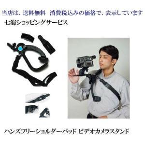 ハンズフリーショルダーパッド ビデオカメラスタンド|snowkmu1