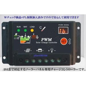 ソーラーパネル専用 チャージコントローラー 新型10A/12-24V  DIY 車 太陽光パネル ソーラーパネル 発電装置