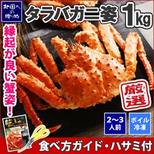 カニ かに 蟹 タラバガニ 姿 1kg たらば蟹 北海道産 贈答用 ボイル 海鮮 ギフト 加藤水産 snowland