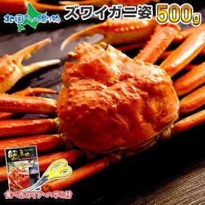 カニ 加藤水産 かに 蟹 姿 500g 北海道産 ズワイ蟹 ずわい蟹 贈答用 海鮮 ギフト snowland