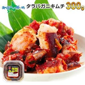 タラバガニ タラバ蟹 かに 海鮮 キムチ 300g 冷凍 北海道 たらば蟹 ギフト snowland