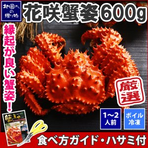 花咲ガニ かに 北海道産 お取り寄せ カニ ギフト Gift 姿 花咲蟹 ボイル 蟹 600g グルメ 贈答|snowland