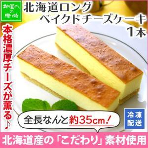 母の日 ギフト スイーツ お菓子 ベイクドチーズケーキ 北海道産 濃厚 手作り 誕生日 ご当地 ギフト|snowland