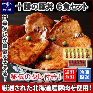 父の日ギフト プレゼント 70代 60代 80代 豚丼 豚丼の具 北海道産 肉 豚肉 豚ロース使用 6食 味付け 十勝 お取り寄せ グルメ ギフト 食べ物|snowland