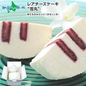 母の日 ギフト スイーツ お菓子 チーズケーキ 北海道 雪丸 誕生日 スイーツ お菓子 ギフト|snowland