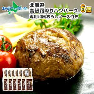 ギフト 肉 ハンバーグ お取り寄せ 高級霜降り 6個 冷凍 北海道 ご当地グルメ 食品|snowland
