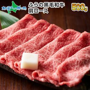 ギフト 肉 黒毛和牛 肩ロース すき焼き しゃぶしゃぶ 牛肉 グルメ 食品|snowland