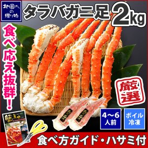 タラバガニ 脚 たらば蟹 ボイル 蟹 かに カニ 2kg 訳...