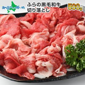 ギフト 肉 BBQ バーベキュー 黒毛和牛切り落とし 牛肉 グルメ 食品|snowland