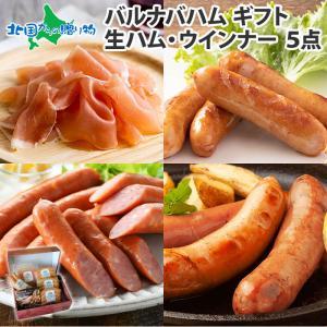 ハム セット ギフト 肉 札幌バルナバハム 生ハム ウィンナー 北海道 ウインナー 詰め合わせ|snowland