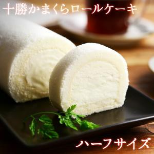 北海道産 特濃47%生クリーム使用 十勝かまくらロール(お試しハーフ)  お取り寄せロールケーキ