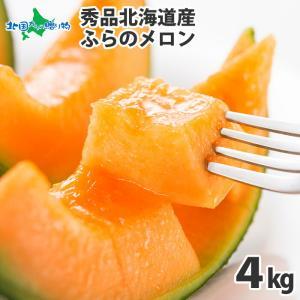 メロン 送料無料 ギフト 贈答品 富良野メロン 北海道産 秀品 赤肉 2-3玉 計4kg|snowland