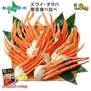 タラバガニ ズワイガニ ギフト 脚 ボイル 2kg セット かに 蟹 カニ タラバ蟹 ズワイ蟹 訳あり 海鮮