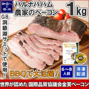 肉 BBQ バーベキュー ベーコン 1kg 北海道 お取り寄せ 農家のベーコン 訳あり グルメ 食べ...