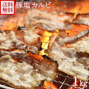 肉 BBQ バーベキュー カルビ 1kg 豚塩 北海道産 豚肉 行者にんにく 訳あり 業務用 お取り寄せ グルメ ギフト 食べ物 snowland