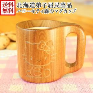 ハローキティ コラボ マグカップ おしゃれ 名入れ ギフト 誕生日 プレゼント 北海道 お取り寄せ|snowland