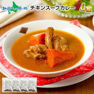 スープカレー レトルト 業務用 北海道 ご当地カレー 天竺チキン 4食セット お取り寄せ ギフト プレゼント|snowland