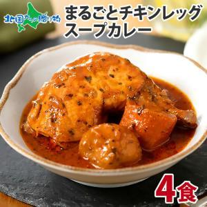 北海道 スープカレー レトルト 業務用 4食セット ご当地カレー チキンレッグ お取り寄せ ギフト 食べ物|snowland