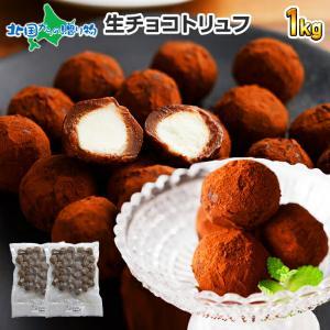 ■商品内容:生チョコトリュフ 業務用 500g(約33-37粒)×2袋 サイズ:1粒 直径 約2.5...