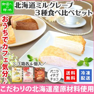 ミルクレープ バニラ イチゴ チョコ 北海道 スイーツ ケーキ ホワイトデー お返し ギフト お菓子...