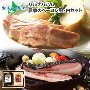 ギフト 肉 ベーコン ブロック 農家のベーコン 400g×2 セット BBQ バーベキュー 北海道 食品|snowland
