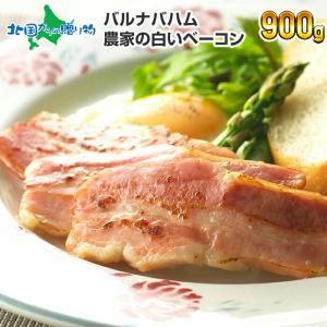 ベーコン ブロック 訳あり 900g 業務用 農家の白いベーコン BBQ バーベキュー 北海道 お取り寄せ グルメ|snowland