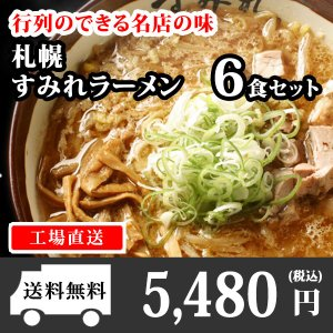 すみれ ラーメン 札幌ラーメン ご当地ラーメン 純連 6食セット 味噌 醤油 塩 ギフト グルメ