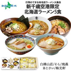 父の日 ギフト 北海道 ラーメン ご当地ラーメン 6食セット...
