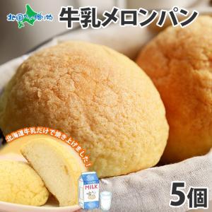 パン メロンパン 北海道産 5個セット 手作り スイーツ ギフト|snowland