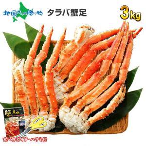 タラバガニ 脚 タラバ蟹 ボイル 蟹 かに カニ 3kg 訳...