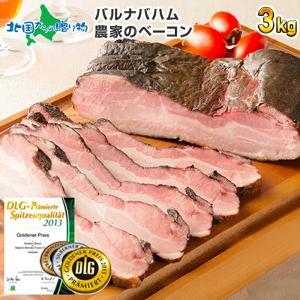 肉 BBQ バーベキュー ベーコン ブロック 訳あり 3kg 業務用 農家のベーコン 北海道 お取り寄せ グルメ ギフト 食べ物|snowland