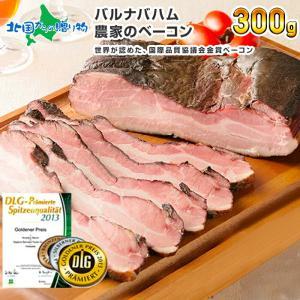 肉 BBQ バーベキュー ベーコン ブロック 訳あり 300g 業務用 農家のベーコン 北海道 お取り寄せ グルメ ギフト 食べ物|snowland