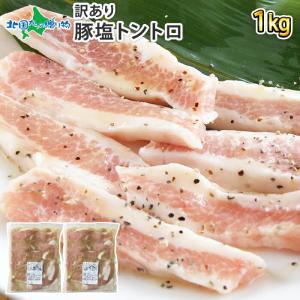 豚肉 訳あり 1kg 豚トロ バーベキュー BBQ  焼肉 お取り寄せ グルメ ギフト 食べ物 snowland