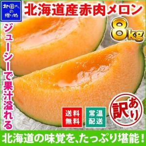 メロン 赤肉 訳あり 北海道産 3-7玉 計8kg 産地直送 お取り寄せ フルーツ  Fruits 送料無料|snowland