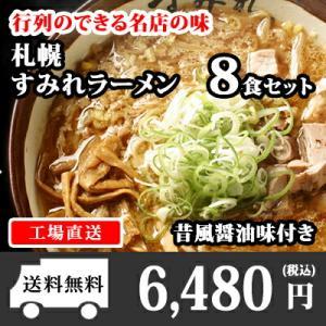 すみれ ラーメン 札幌ラーメン ご当地ラーメン 純連 8食セ...