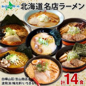 北海道 ラーメン 14食セット 醤油 味噌 塩 お取り寄せ グルメ ご当地ラーメン ギフト 母の日 ...
