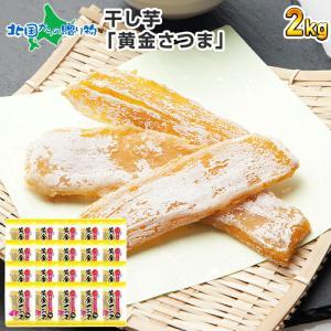干し芋 黄金さつま セット 20袋 2kg 国産 無添加 さつまいも 紅はるか グルメ お取り寄せ ギフト|snowland