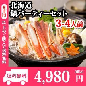 北海道 鍋パーティセット 3-4人前 送料無料 鍋セット お取り寄せ ズワイガニ 蟹 かに カニ 知床鶏 銘柄鶏 鶏肉 じゃが豚 佃善 海鮮