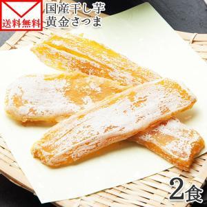 ■商品内容:干し芋 黄金さつま ×2袋(200g) ■お届け日:日時指定不可 ■送料:送料無料(沖縄...