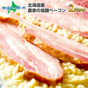 肉 BBQ バーベキュー ベーコン ブロック 600g 業務用 農家の塩麹ベーコン 北海道 お取り寄せ グルメ|snowland